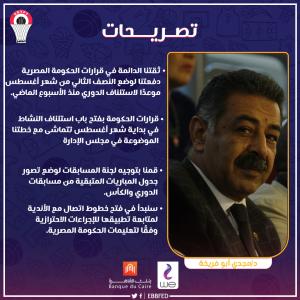 تصريحات الدكتور مجدي أبو فريخة لعودة النشاط
