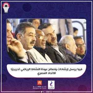 الفيبا يرسل إرشادات ونصائح عودة النشاط الرياضي تدريجياً للاتحاد المصري