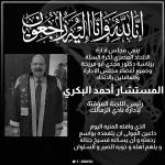 اتحاد السلة ينعي المستشار أحمد البكري