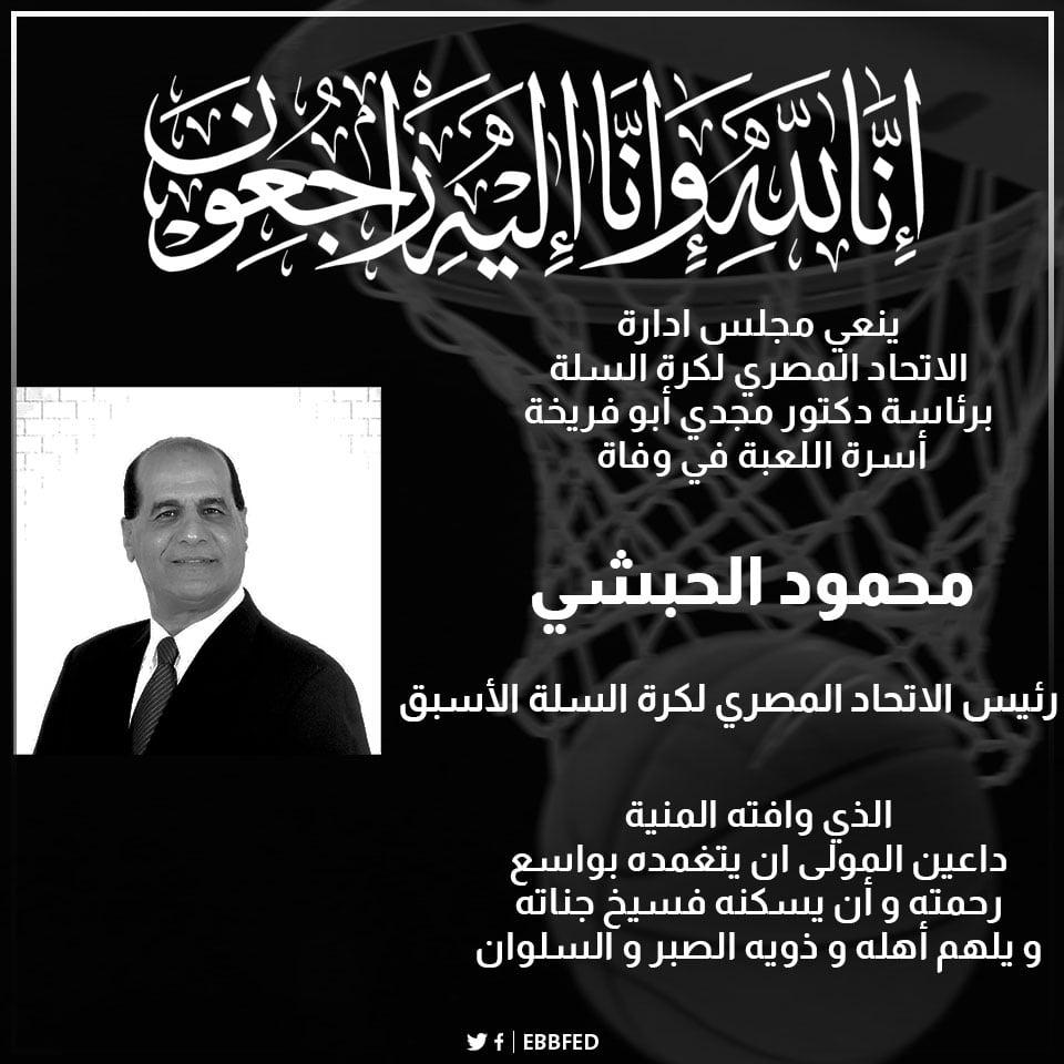 الاتحاد المصري لكرة السلة ينعي وفاة الاستاذ محمود الحبشي