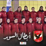 فوز سيدات الأهلي بكأس السوبر المصري