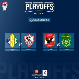 اليكم مواعيد اقامة مباريات الدور نصف النهائي من بطولة الدوري العام الممتاز رجال