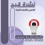 اتحاد السلة يعلن عن نشرة قيد اللاعبين عن الموسم الرياضي 2021 – 2022